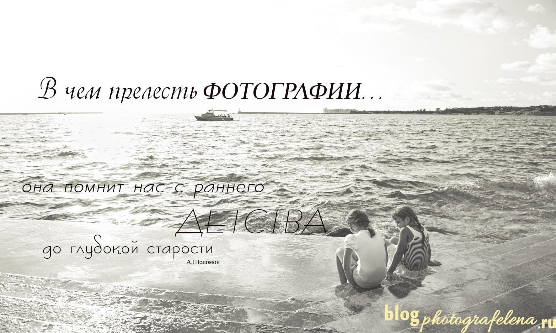 цитаты к фотографиям
