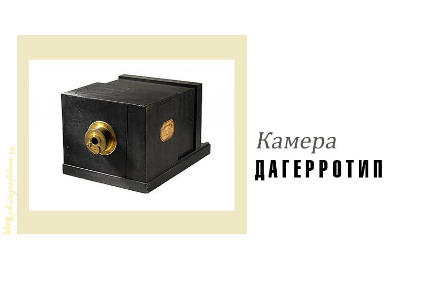 история фотографии камера дагерротип
