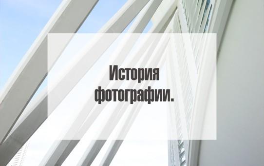 история фотографии лого