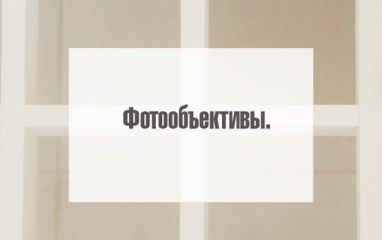 фотообъективы статья