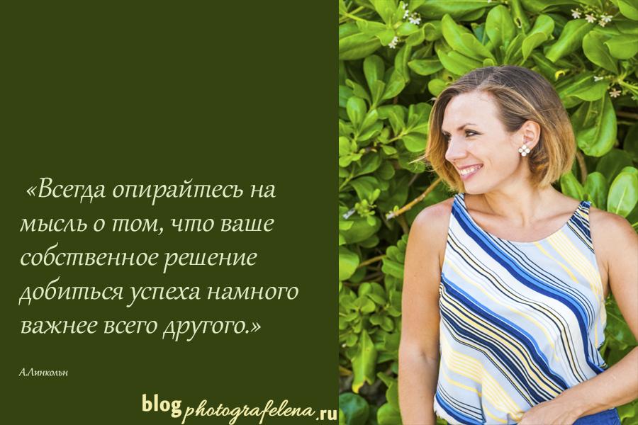 блог фотографа елена