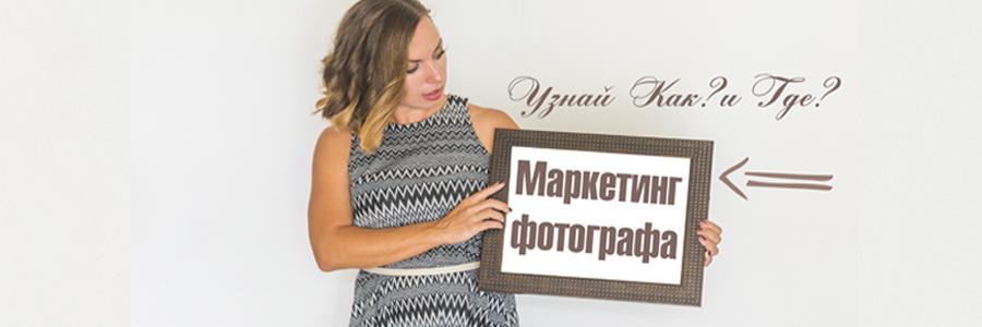 фото маркетинг