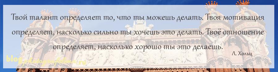 цитата о мотивации