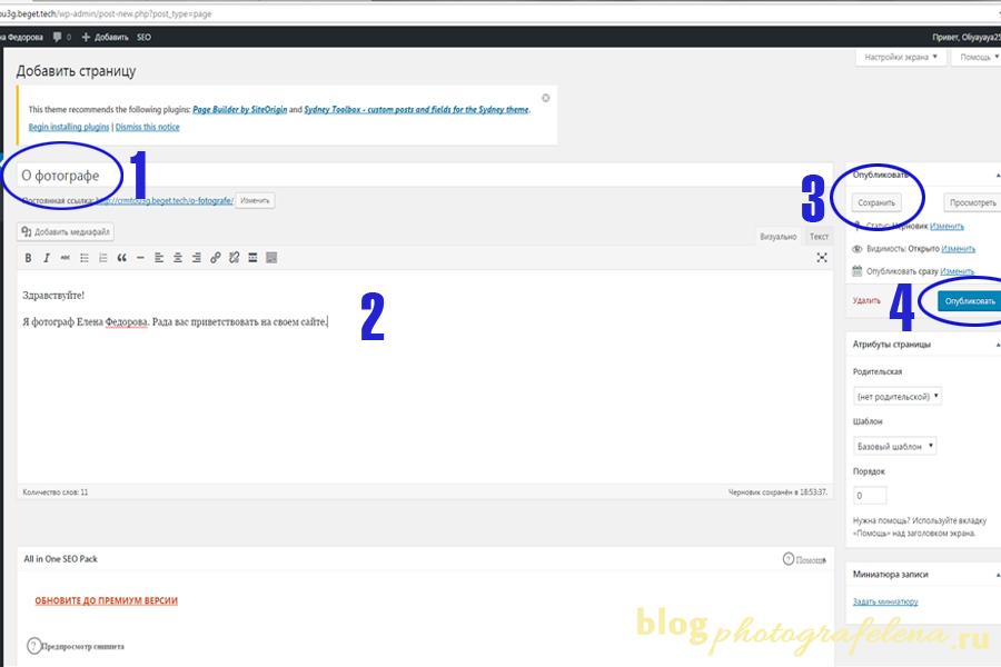 пошаговая инструкция создания сайта
