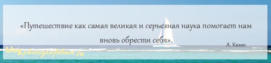 цитаты о путешествие