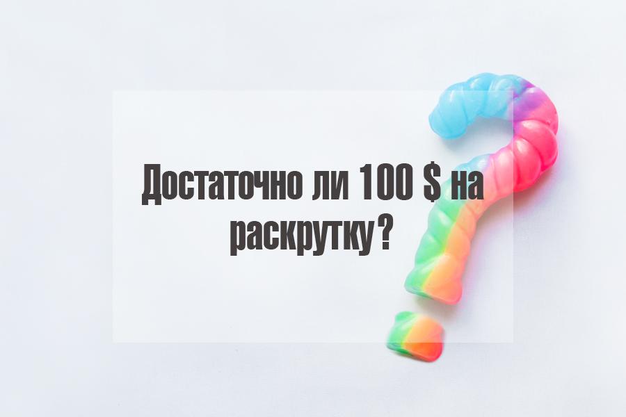 раскрутка фотографа план 100
