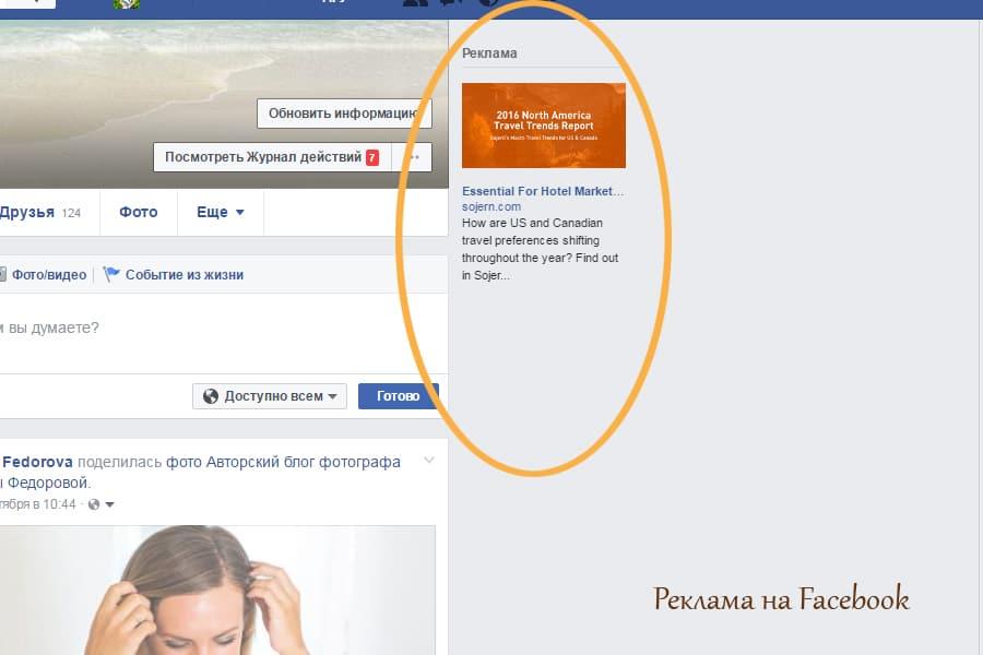 реклама фотографа в фэйсбук