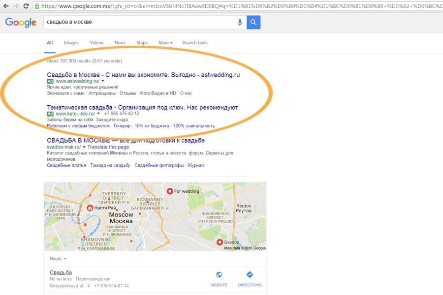 реклама свадебного фотографа гугл