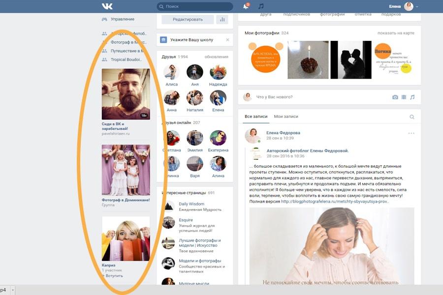 реклама фотографа вконтакте