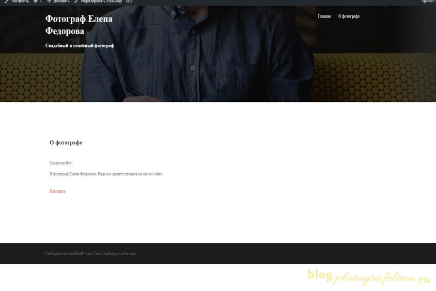 создание сайта на основе вордпресс