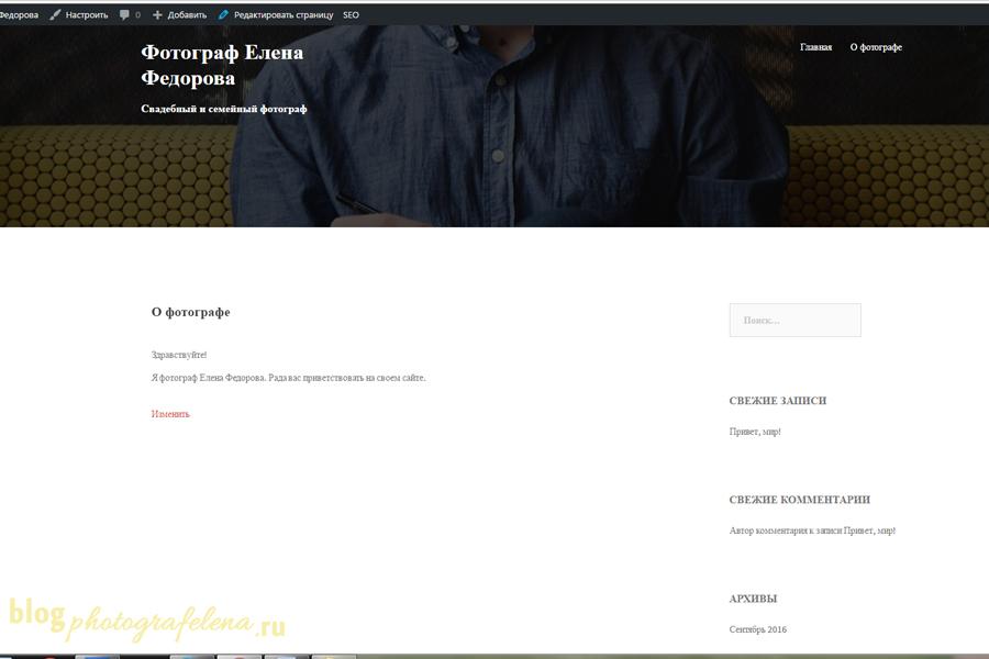 вордпресс создание сайта