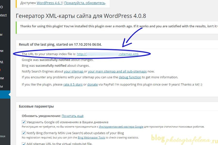 установка xml sitemap