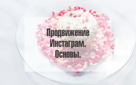 лого статьи о продвижение инстаграм