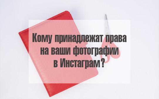 права на фотографии инстаграм