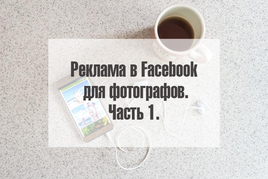 reklama-facebook-logo