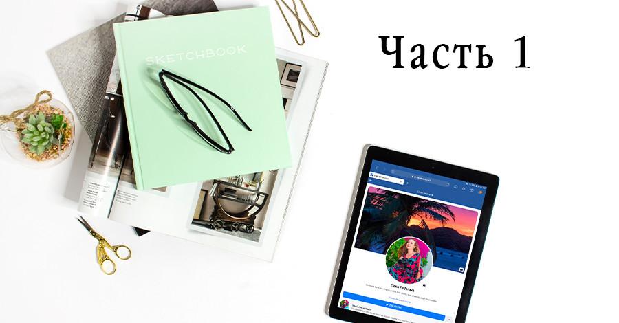 реклама фэйсбук логос