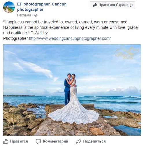facebook реклма для фотографов блок