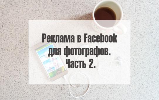 facebook продвижение