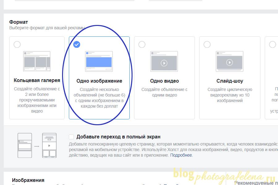 формат рекламы в facebook