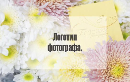 logotip-fotografa-kak-sozdaty