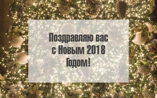 поздравление в новым 2018 годом