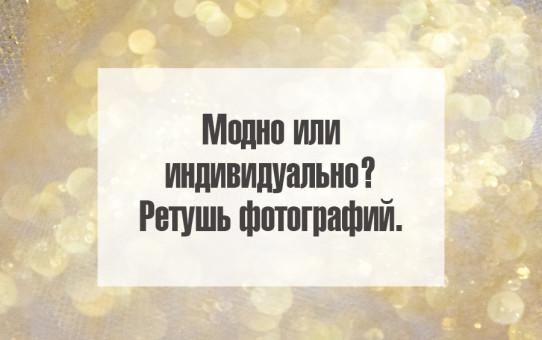 лого статьи ретуширование фотографий