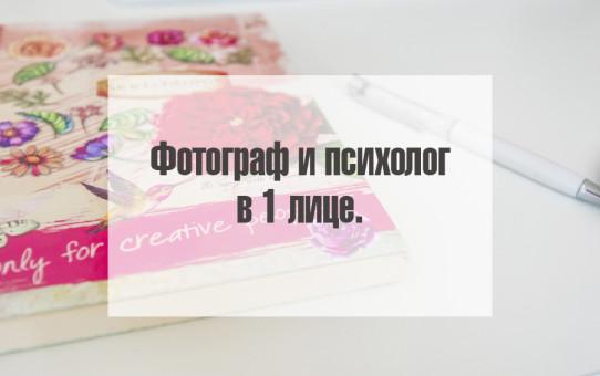 фотограф и психолог