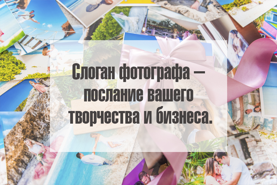 слоган фотографа