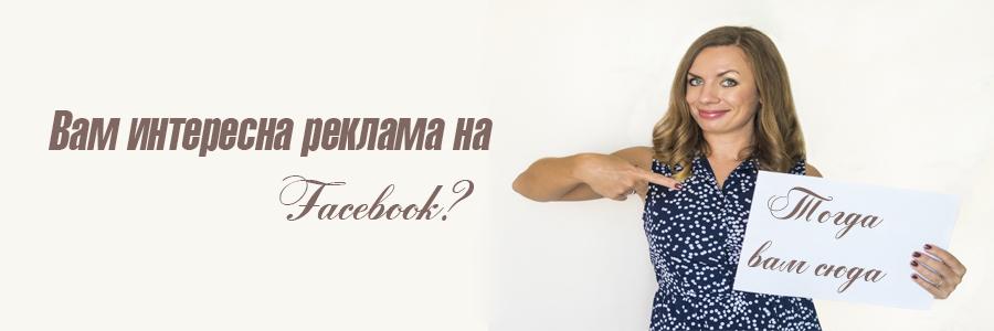 слоган и фэйсбук