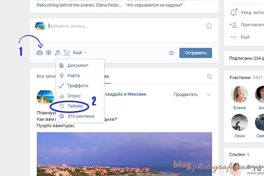 как поставить таймер Вконтакте