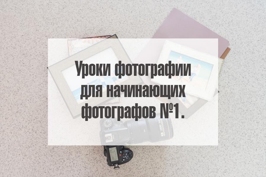 уроки фотографии на блоге фотографа