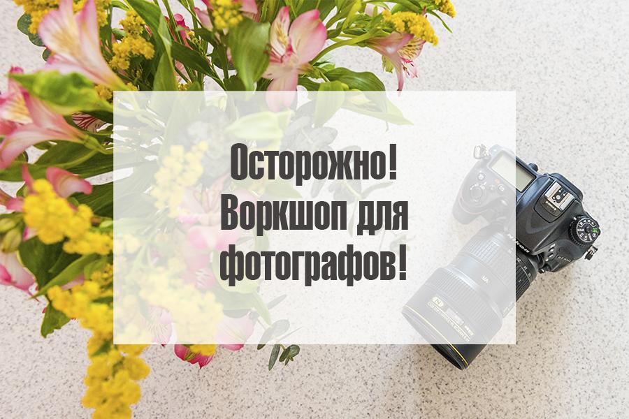 воркшоп фотографам