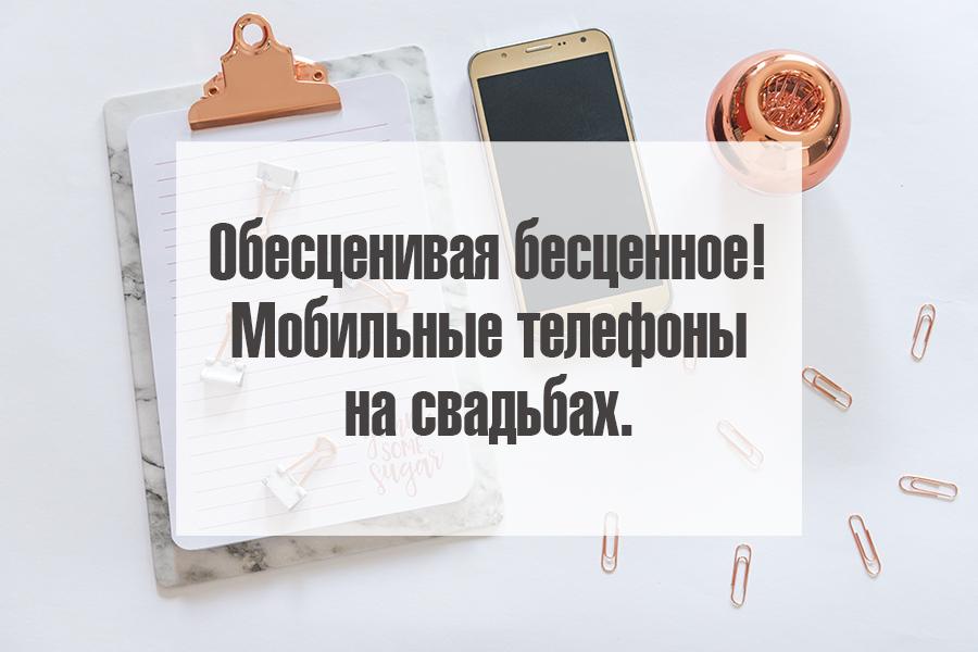 запретить мобильные телефоны
