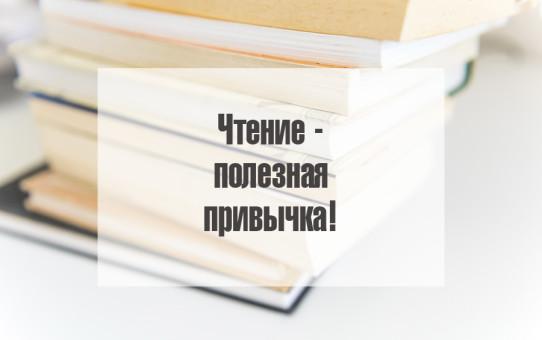 читать это полезно для мозга