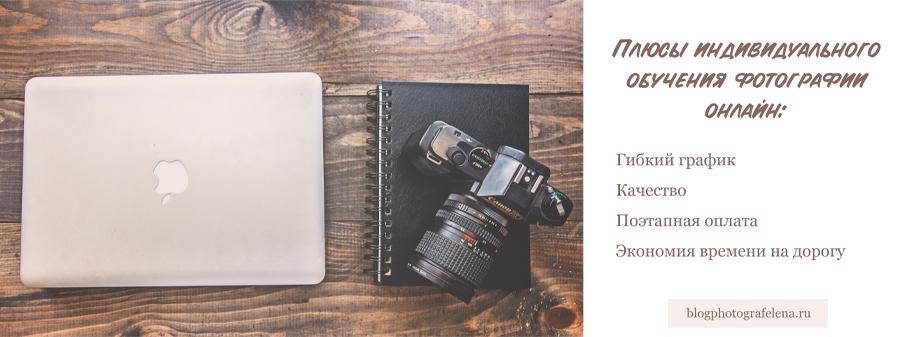 индивидуальное обучение фотографии онлайн
