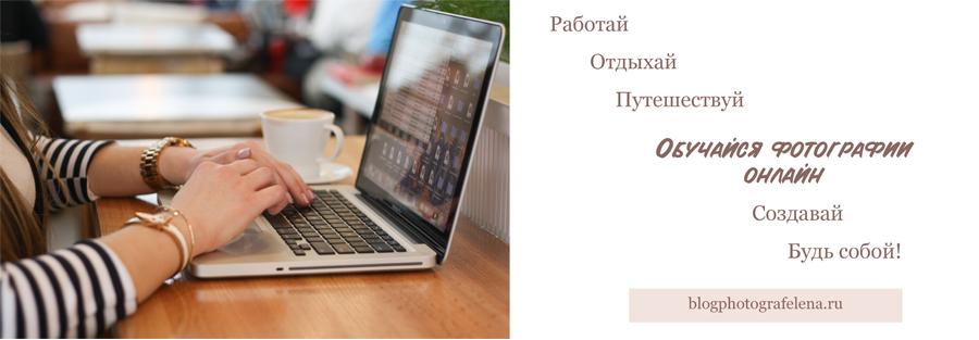 онлайн обучение фотографии