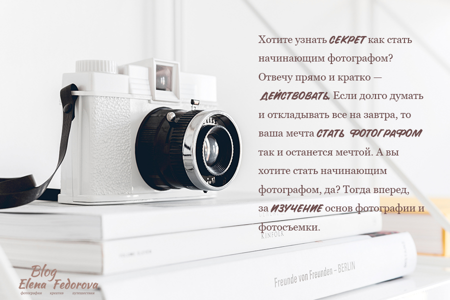 что нужно чтобы стать фотографом